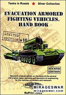 Evacuation armored fighting vehicles. Hand book №16 (Russian Motor Books )