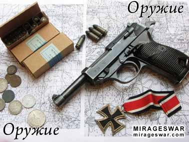 Оружие  (Weapons Wallpapers)