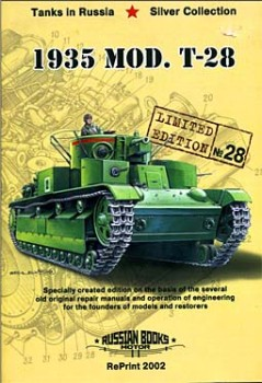 1935 MOD Т-28 - Russian Motor Books - Silver Collection № 28