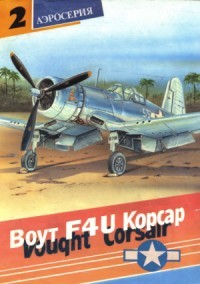 Аэросерия №2: Chance Vought F4U Corsair