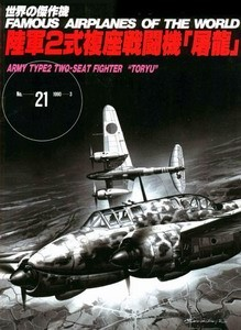 Kawasaki Army Type 2 Tow-Seat Fighter Toryu - Famous Airplanes of the World 21