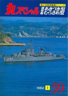 Ships of the JMSDF (The Maru Special 59)