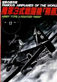 Kawasaki Army Type 3 Fighter «Hien» (Tony)  [Famous Airplanes of the world 17]
