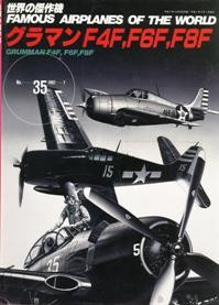 Grumman F4F,F6F,F8F [Famous Airplanes of the world 35]
