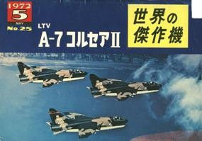 LTV A-7 Corsair [Famous Airplanes of the World (First Series) 25]