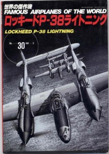 Lockheed P-38 Lightning [Famous Airplanes of the world 30]