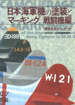 Model Art 272 Camouflage & Markings of IJN Fighters