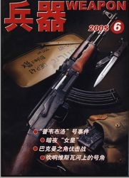 Weapon № 6 - 2005