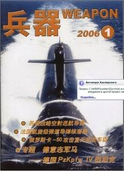 Weapon № 1 - 2006