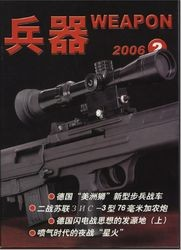 Weapon № 2 - 2006