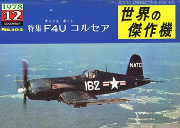 Bunrin Do Famous Airplanes of the world 1978 12 104 Chance Vought F4U Corsair