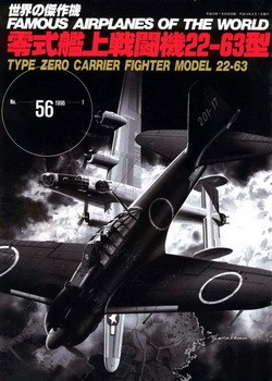 Bunrin Do Famous Airplanes of the world new 056 1996 01 Zero (A6M) Carrier Fighter Model 22-63
