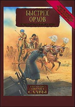 Swifter Than Eagles: The Biblical Middle East at War (Быстрее Орлов)