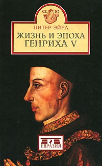 Жизнь и эпоха Генриха V  (The Life and Times of Henry V)