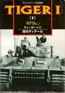 Tiger I (1) : Ground Power Special Issue Feb. 2001