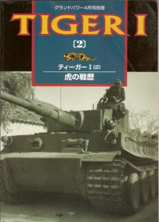 Tiger I (2) : Ground Power Special Issue Apr. 2001