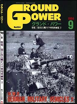 WW 2 German Military Vehicles 2. Ground Power № 9-1994