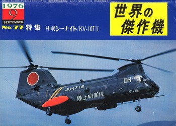 Bunrin Do Famous Airplanes of the world old 077 1976 09 Boeing-Vertol H-46,KV-107II