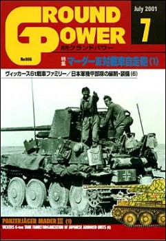 Panzerjager Marder III. Ground Power 7 (july 2001)