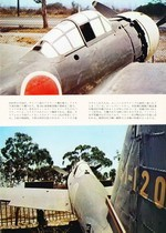 Bunrin Do Famous Airplanes of the world old 054 1974 10 Mitsubishi A6M5 Zero