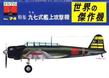 Bunrin Do Famous Airplanes of the world old 074 1976 06 Nakajima B5N