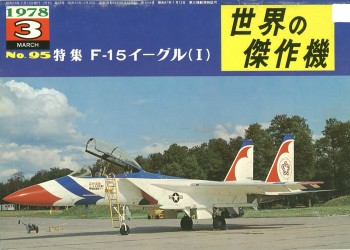 Bunrin Do, Famous Airplanes of the world old 095, 1978.03 - McDonnell Douglas F-15 Eagle