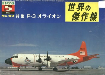 Bunrin Do Famous Airplanes of the world old 097 1978 05 Lockheed P-3 Orion