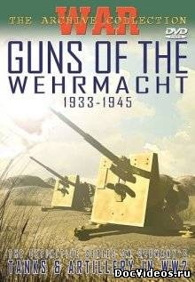 Оружие Вермахта 1933-1945.Артиллерия / Guns of the Wehrmacht 1933-1945 (1976) DVDRip