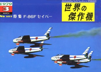 Bunrin Do Famous Airplanes of the world old 107 1979 03 North American F-86F Sabre