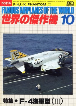 Bunrin Do Famous Airplanes of the world old 114 1979 10 McDD F-4J-K Phantom II