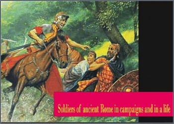 Soldiers of ancient Rome in campaigns and in a life