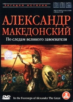 Александр Македонский. По следам великого завоевателя (1 серия из 4-х) / In The Footsteps of Alexander The Great