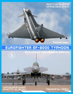 Многоцелевой европейский истребитель - Eurofighter EF-2000  (5 часть)