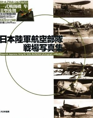 Imperial Japanese Army Air Units Battlefield Photograph Collection