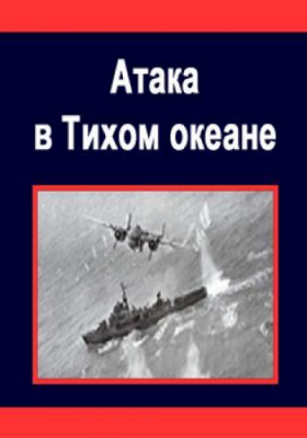Атака в Тихом океане / Attack In The Pacific (1944)