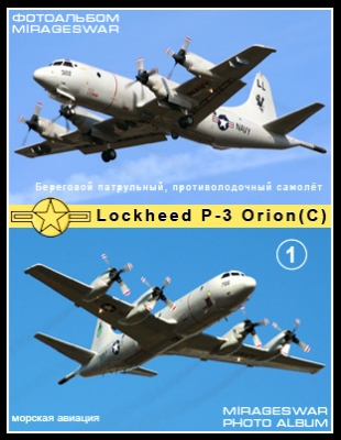 Береговой патрульный самолёт - Lockheed P-3 Orion (С)  (1 часть)