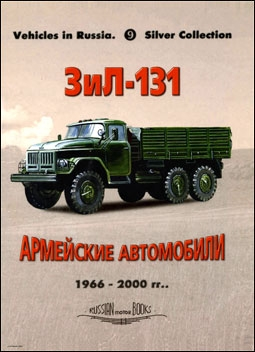 Армейские автомобили  ЗиЛ-131 (Vehicles in Russia)