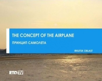 Принцип самолета / The concept of the airplane