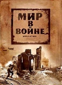 Мир в войне. 22 серия. Япония. 1941-1945 / The World at War. Part 22. Japan