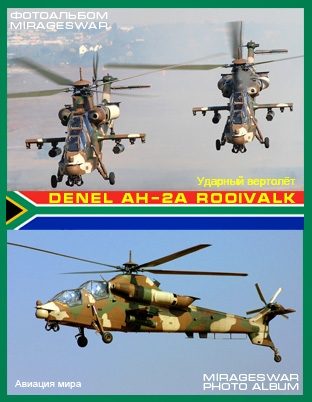 Ударный вертолёт - Denel AH-2A Rooivalk