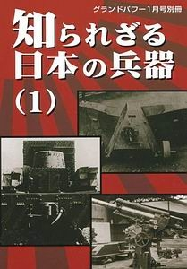 Less Known Army Ordnance of the Rising Sun (1) (Ground Power Special 2005-01)