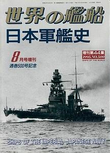 Ships of the Imperial Japanese Navy [Ships of the World 500]