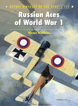 Russian Aces of World War I (Osprey Aircraft of the Aces 111)