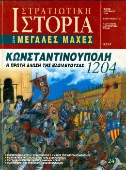 Constantinopl 1204 (Military History 24)