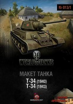 T-34 [World Of Paper Tanks №13]