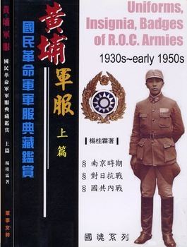 Uniforms, Insignia, Badges of R.O.C. Armies 1930s - early 1950s