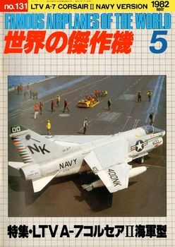 LTV A-7 Corsair II Navy Version (Famous Airplanes of the world (old) 131)