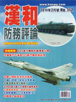 Defense Review - February 2014 (N° 112)