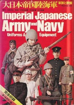 Imperial Japanese Army and Navy Uniforms and Equipments