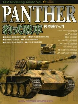 Panther (AFV Modeling Guide Vol.3)